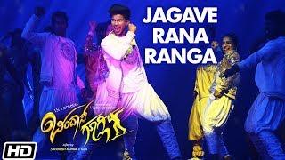 Jagave Rana Ranga Full Song | Bindaas Googly | Akash | Vinu Manasu | Vyasaraj | jyothi vyasaraj