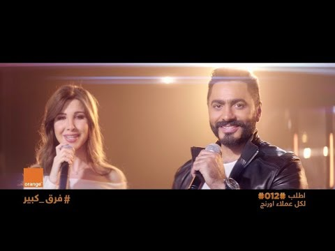 Xxx Mp4 اعلان اورنچ رمضان 2019 تامر حسني ونانسي عجرم فرق كبير 3gp Sex