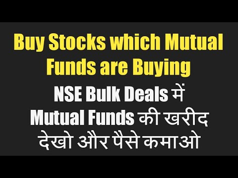 Buy Stocks which Mutual Funds are Buying - NSE Bulk Deals में Mutual Funds की खरीद देखो और पैसे कमाओ