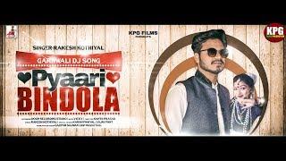 PYAARI BINDOLA | RAKESH KOTHIYAL | KPG FILMS PRODUCTIONS | NEW GARHWALI DJ SONG2018 |