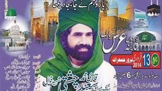 Qari Saeed  ki qawli