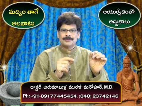 Alcohol Addiction  | Home Remedies | Telugu | Dr. Murali Manohar, M.D. (Ayurveda)
