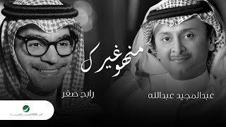 Rabeh Saqer & Abdul Majeed Abdullah - Minho Gherak   رابح صقر & عبدالمجيد عبدالله - منهو غيرك