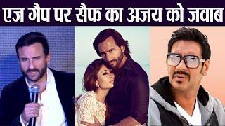 Saif Ali Khan reacts on Ajay Devgan's De De Pyaar De dialogue on age gap| FilmiBeat