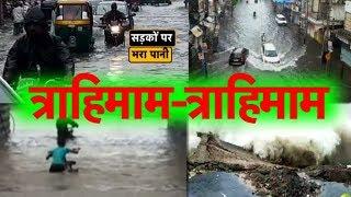 कुदरत की ऐसी तबाही पहले नहीं देखी होगी ! | Bharat Tak