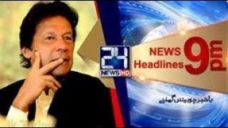 News Headlines | 9:00 PM | 10 Jun 2018 | 24 News HD