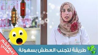 7 نصائح للتغلب على العطش في رمضان تعرف عليها !! #8 برنامج رمضانكم صحي