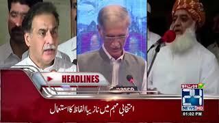 News Headlines | 1:00 PM | 21 July 2018 | 24 News HD