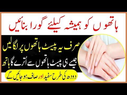Instant Hand Whitening Permanent In Urdu - Get Fair Skin Naturally (100% Result)