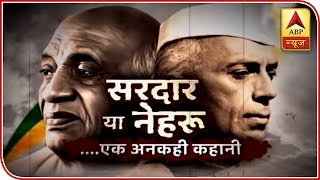 Documentary:  Sardar Patel or Pandit Nehru, An Untold Story | ABP News