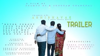 New Nepali Short Movie-2017   ABHIBHAVAK   अभिभावक   Official Trailer