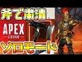 【APEX LEGENDS PS4】キルムーブソロモード!斧で粛清折れたらパス ※概要欄必読【エーペックスレジェンズ】
