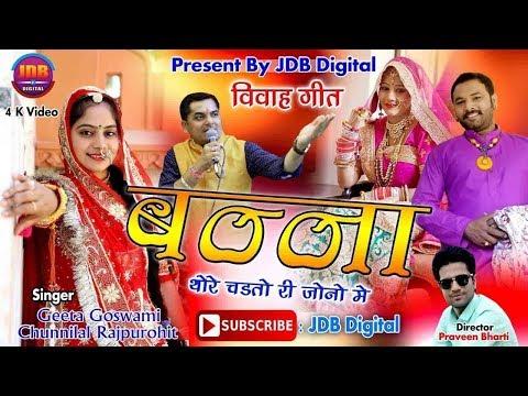 Xxx Mp4 बन्ना थोरे चडतो री जोनो मे Geeta Goswami Chunnilal Rajpurohit का शानदार मारवाड़ी विवाह गीत JDB 3gp Sex