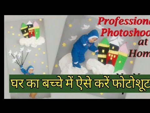 LEARN how to make DISENY Theme PHOTOSHOOT at Home | No need of DSLR | DIY - Do It Yourself