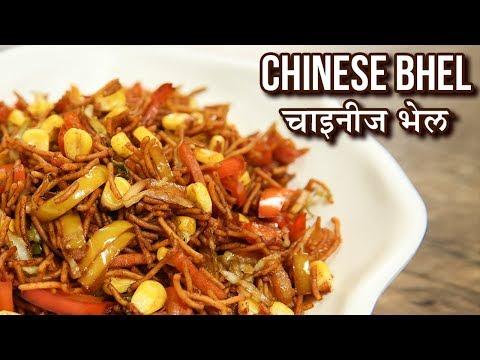 चायनीज़ भेल - Street Style Chinese Bhel - Fusion Recipe - Street Food Recipe - Harsh