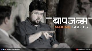 Baapjanma Character Introductions - Behind The Scenes | Marathi Movies 2017 | Nipun Dharmadhikari