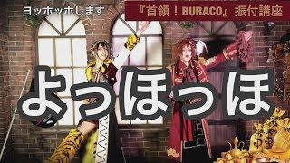 Download 【振付講座】首領!BURACO【BabyKingdom】 Video
