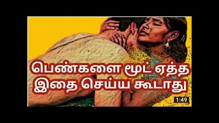 Tamil Girls Sex Videos | Tamil Actress Sex Videos | Aunty Sex Video | Tamil Sex Talk | Tamil Boobs