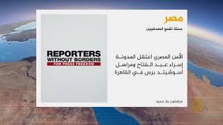 """مراسلون بلا حدود تدين ما وصفته بـ""""المعاملة البشعة"""" التي يتعرض لها الصحفيون في السجون المصرية🇪🇬"""