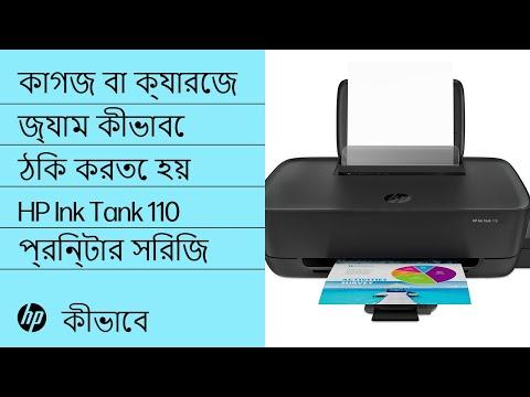 কাগজ বা ক্যারেজ জ্যাম কীভাবে ঠিক করতে হয়   HP Ink Tank 110 প্রিন্টার সিরিজ   HP