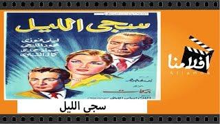 الفيلم العربي - سجي الليل - بطولة محمود المليجي وعماد حمدي وكمال الشناوي وليلي فوزي