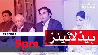 Samaa Headlines - 9PM - 22 May 2019