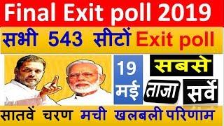सभी 543 सीटें  29 राज्यों महा सर्वे   आखिर में पलटी बाजी  19 मई poll   चुनाव  2019    new exit poll