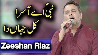 Zeeshan Riaz | Nabi Ae Aasra Kul Jahan Da | Naat | Ramadan 2018 | Aplus