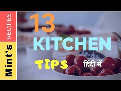13 घरेलु नुश्खे  जिसे आपको ज़रूर इस्तेमाल करना चाहिए |13 Kitchen Tips In Hindi | Mintsrecipes