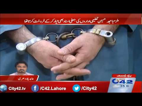 Fake documents maker of car arrested from Lahore