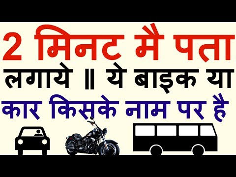Get Vehicle Owner Details | indian vehicle info & vehicle registration details | vin | Hindi