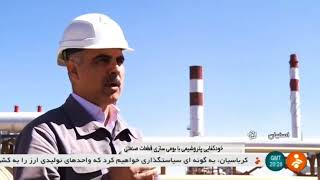 Iran EORC Research & Development department, Isfahan Oil Refinery پژوهش و فناوري پالايش نفت اصفهان
