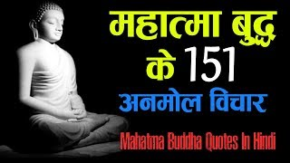 महात्मा बुद्ध के 151 अनमोल विचार | Mahatma Buddha Quotes in Hindi |