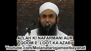 Allah ki nafarmani aur qoom e loot ka azab Molana tariq jameel