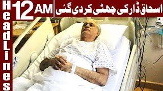 PM Abbasi approves three-month sick leave of Ishaq Dar - Headlines - 12 AM - 23 Nov 2017 - Express