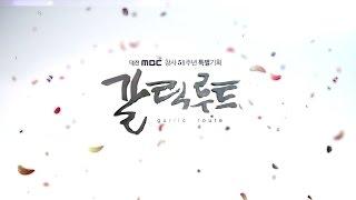 대전MBC 창사 51주년 특별기획 갈릭루트 1부
