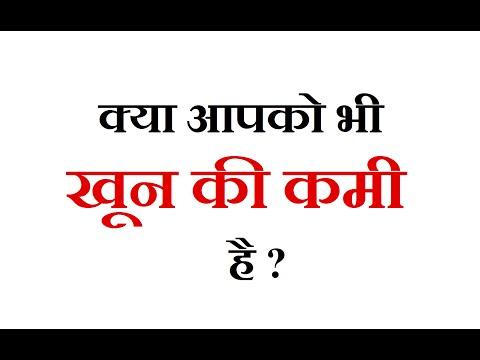 Home Remedies For Increase Hemoglobin Level In Hindi |