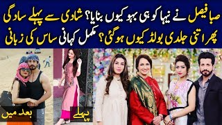 Meet with Neha | Saba Faisal Daughter In Law | Celeb Tribe