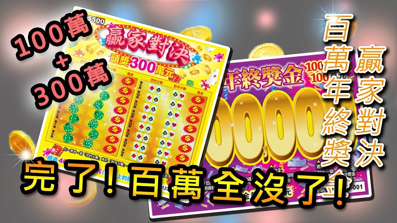 2020年1月 刮刮樂 贏家對決 百萬年終獎金 (編號14、20號)刮刮卡 Taiwan Scratch card スクラッチカード