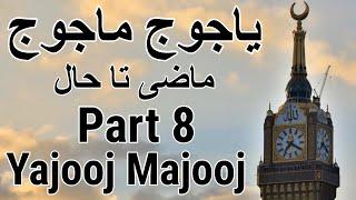 Yajooj Majooj and Dhul-Qarnayn Part 08 [Gog and Maygog][Cyrus the Great][Surah-Alkahf] Yajuj Majuj