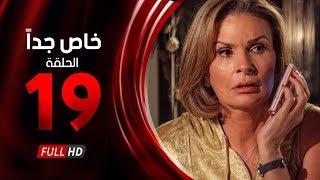 مسلسل خاص جدا - الحلقة التاسعة عشر - بطولة يسرا  ومحمود قابيل - Khas Gdaan Series Ep 19