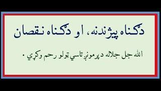 Guna Kawal ------- ګناه کول او دګناه کولو نقصان