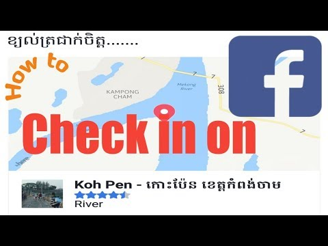How to check in on Facebook | របៀប Check in នៅលើ Facebook