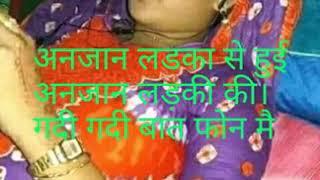 desi bhavi  Hindi sexy call recording full sexy इतना मोटा है आप का मेरी फट जायेगी Hindi phone call