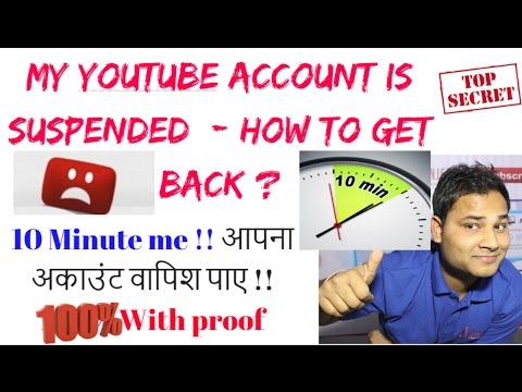 My YouTube account is Terminated, Suspended, Banned in Hindi  - HOW TO GET BACK ?