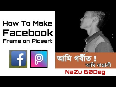 How to Create Facebook Profile Picture Frame - 2017 | Introduction steps - Easy Method