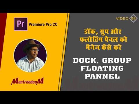 Premiere Pro Cc | Video Editing Training Course | Dock, Group and Floating Pannel