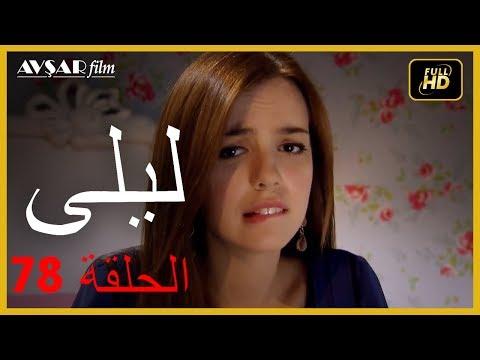 Xxx Mp4 المسلسل التركي ليلى الحلقة 78 3gp Sex