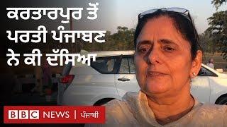 Kartarpur Journey: ਦਰਸ਼ਨਾਂ ਤੋਂ ਬਾਅਦ ਭਾਰਤ ਪਰਤੀ ਪੰਜਾਬਣ ਨੇ ਸਾਂਝਾ ਕੀਤਾ ਆਪਣਾ ਤਜਰਬਾ | BBC NEWS PUNJABI