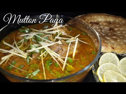 Mutton Paya ( goat trotters ) Recipe - پائے کا سالن - Easy Paye with Bong Recipe by Maha Episode 24